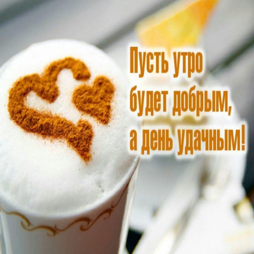 Идеальное доброе утро с кофе