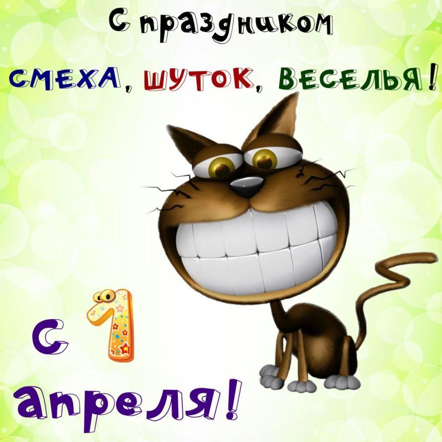 С праздником С Днем смеха картинка