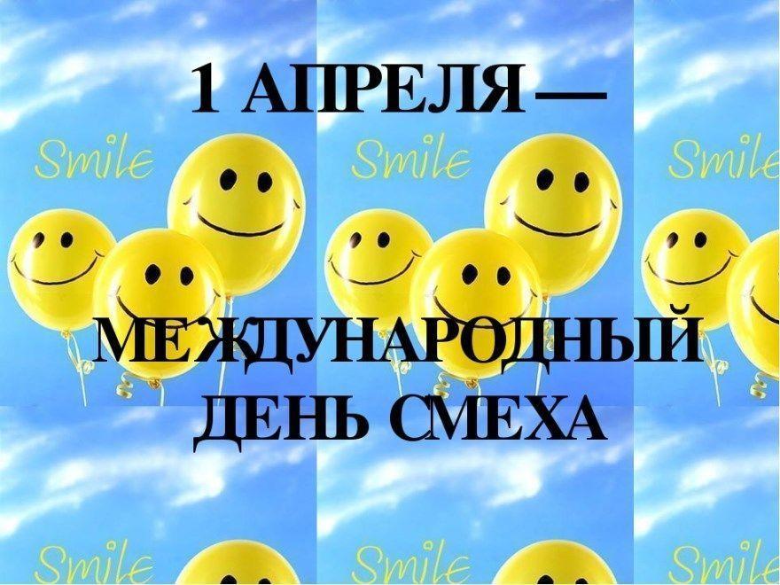 Праздник День смеха картинка