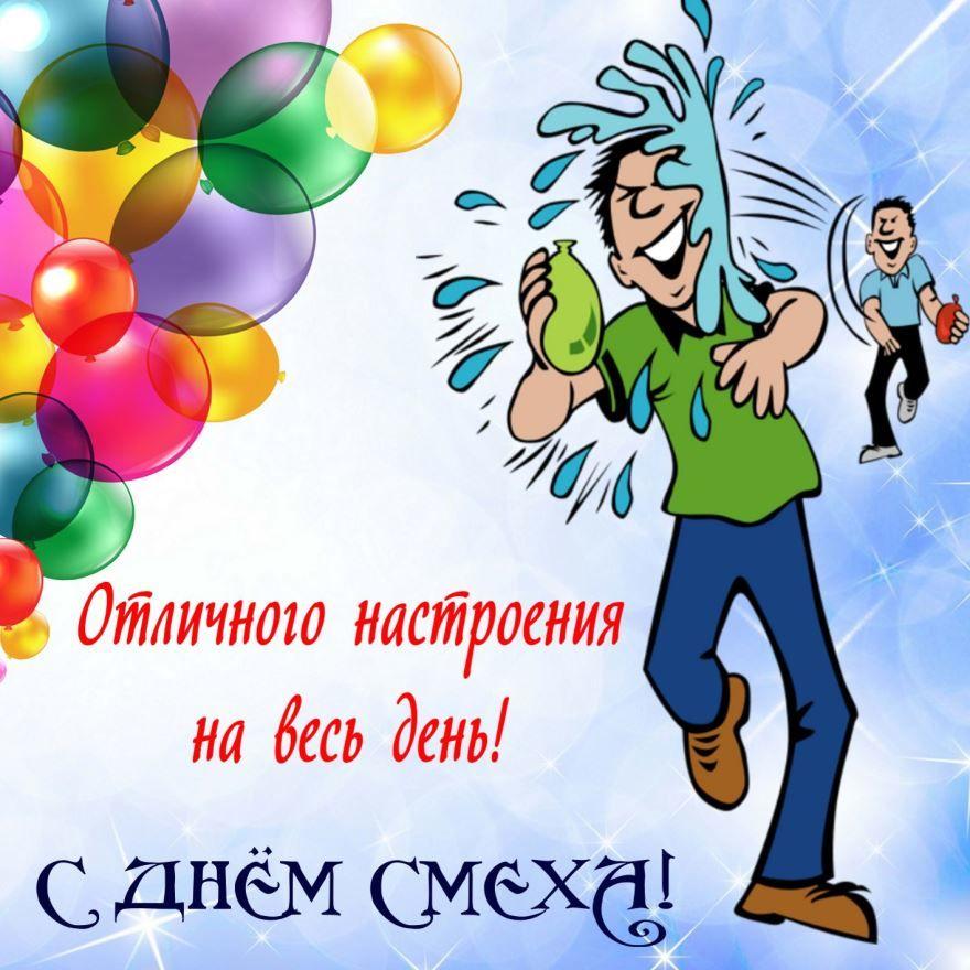 Детский праздник День смеха