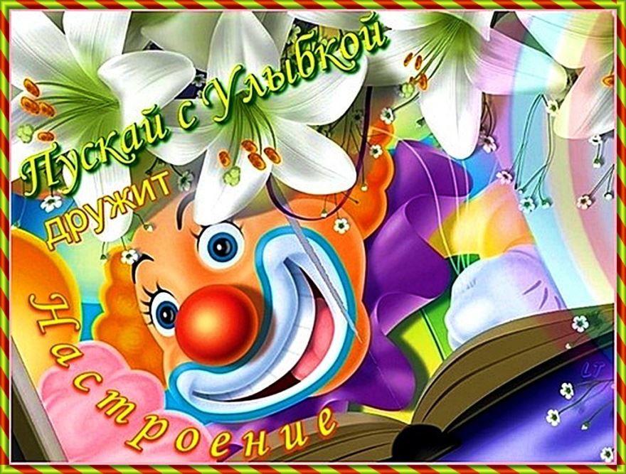 Скачать бесплатно красивую картинку с праздником С Днем смеха