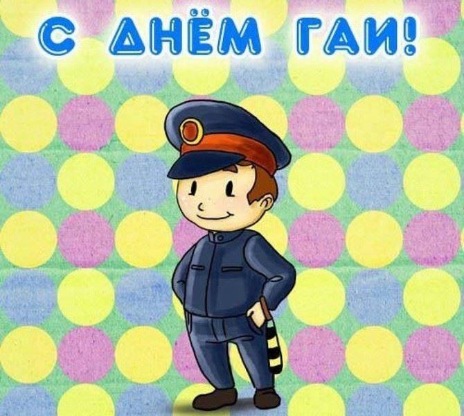 3 июля праздник в России - день работников ГИБДД