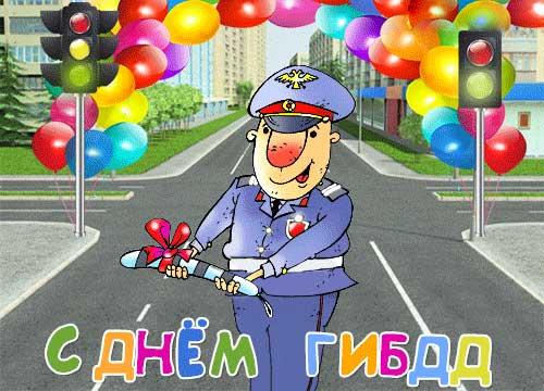 3 июля праздники России 2019 года - день работников ГИБДД