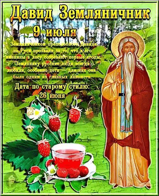 9 июля какой праздник в России?
