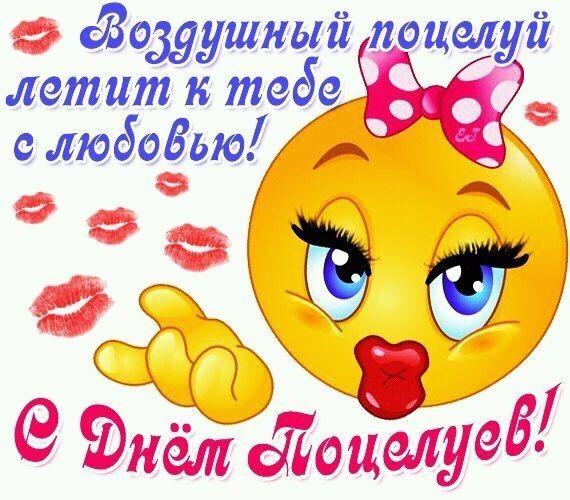 6 июля праздник в России - день поцелуев