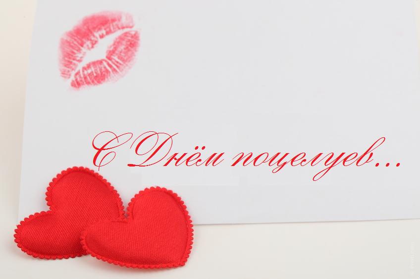 Праздники 6 июля 2019 года в России - день поцелуев