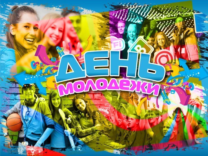 Скачать бесплатно прикольную картинку с праздником С Днем молодежи