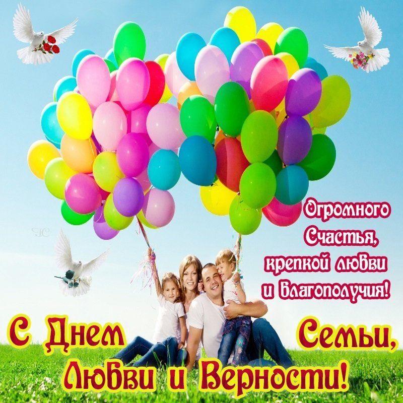 8 июля какой праздник в России 2021 года - день семьи, любви и верности