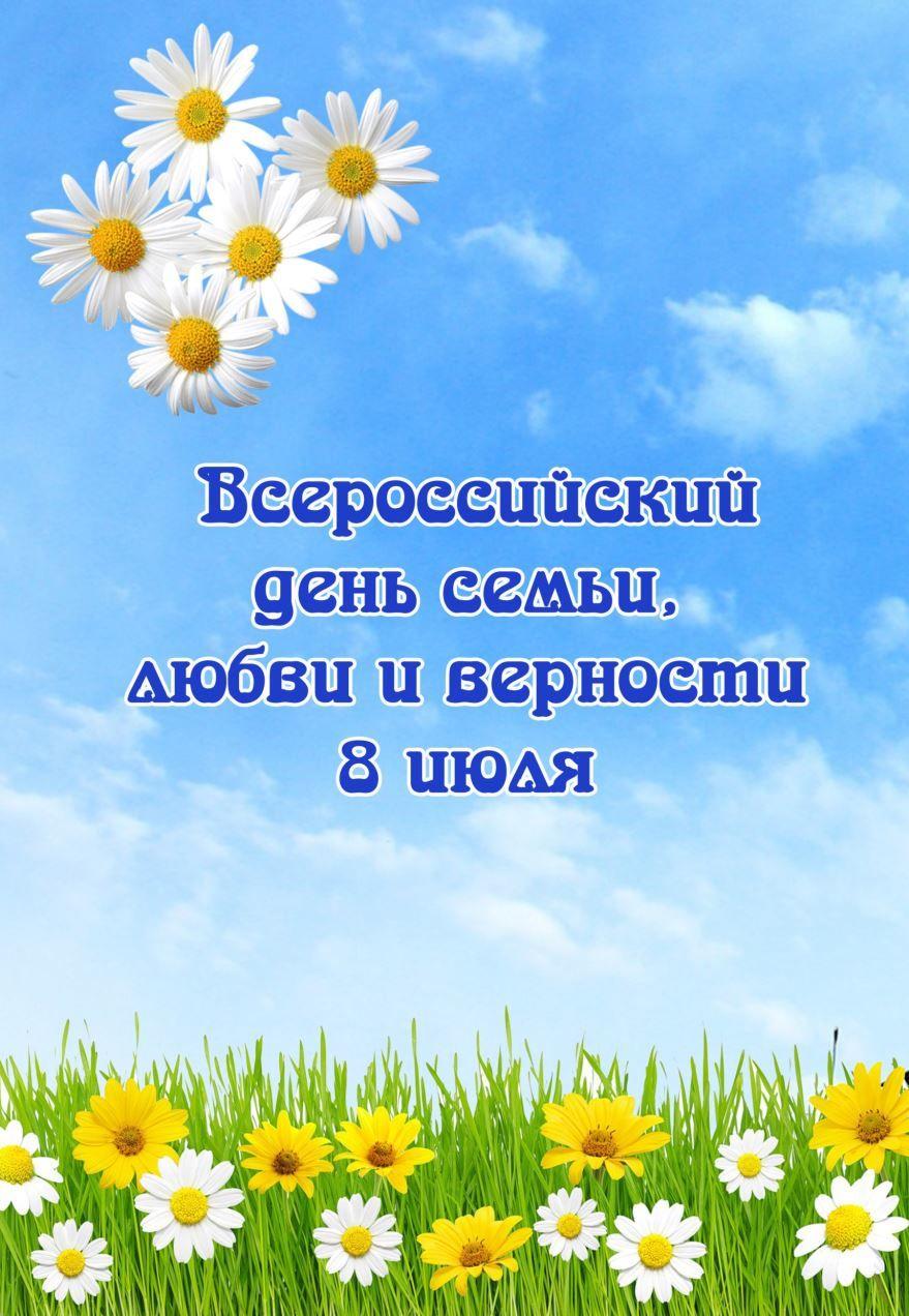 8 июля какой праздник в России?