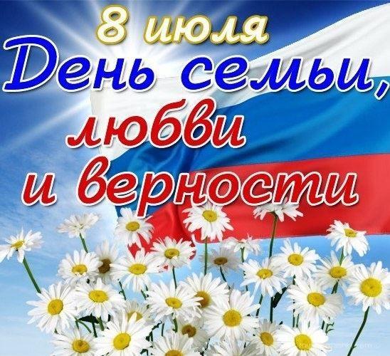 8 июля какой праздник в России 2021 года?