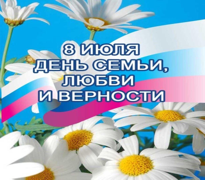 8 июля какой праздник в России 2019 года?