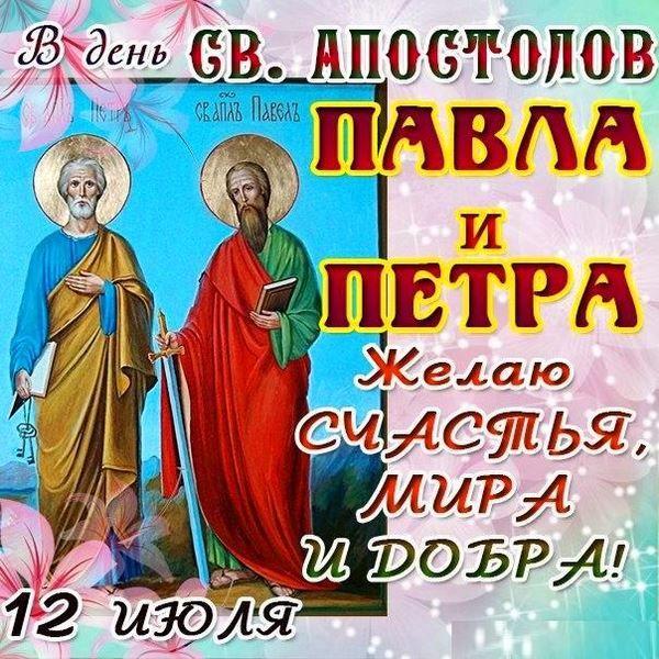 12 июля какой праздник - день Святых апостолов Петра и Павла