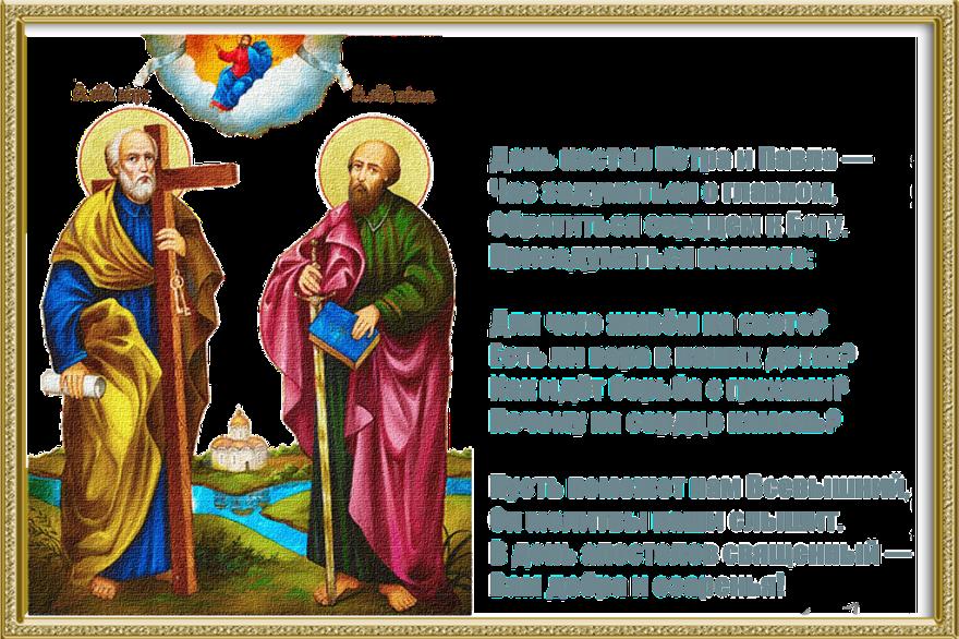 12 июля 2019 года какой праздник - день Святых апостолов Петра и Павла