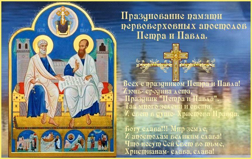 Какой православный праздник в России 12 июля - день Святых апостолов Петра и Павла