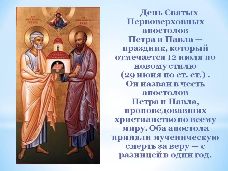 12 июля праздник в России - день Святых апостолов Петра и Павла