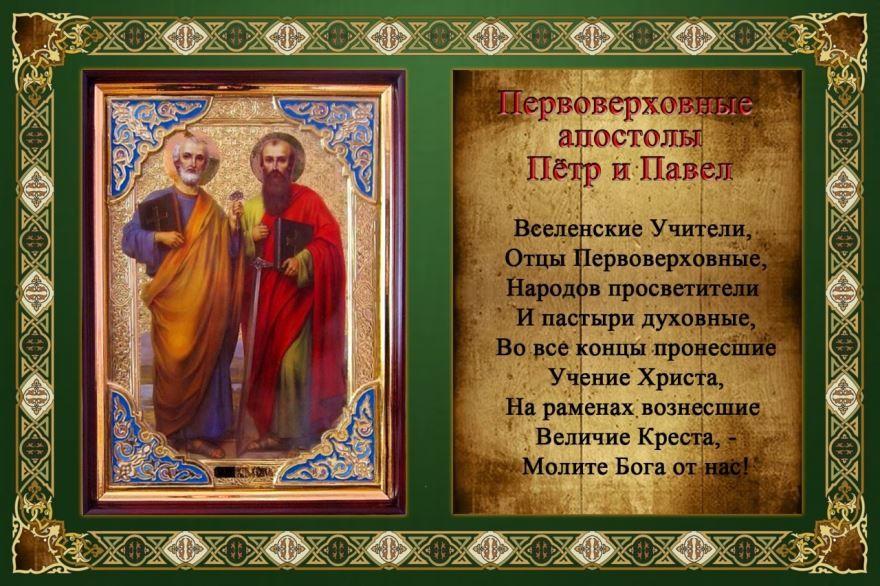 Праздник 12 июля 2019 года в России - день Святых апостолов Петра и Павла