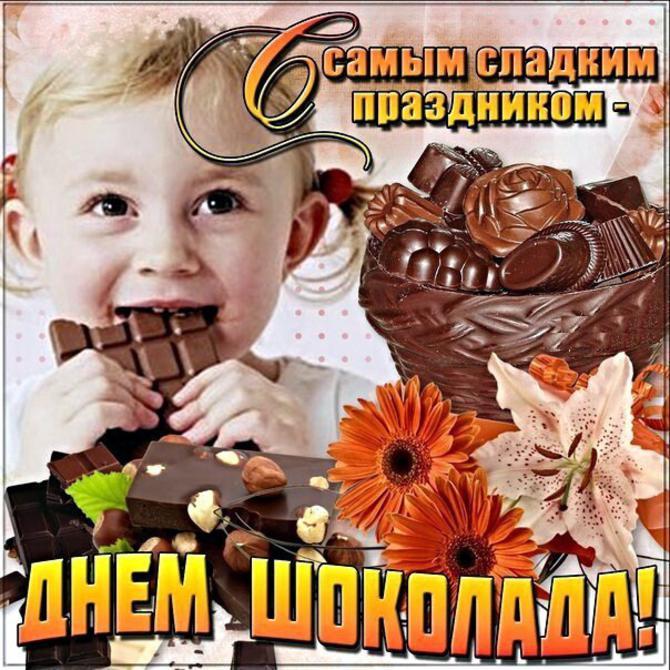 11 июля праздник в России - всемирный день шоколада