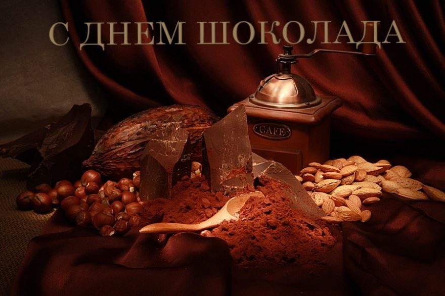 Праздник 11 июля 2019 года - всемирный день шоколада