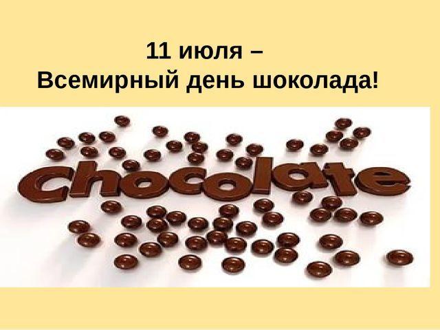 Какой праздник 11 июля в России, в 2019 году - всемирный день шоколада
