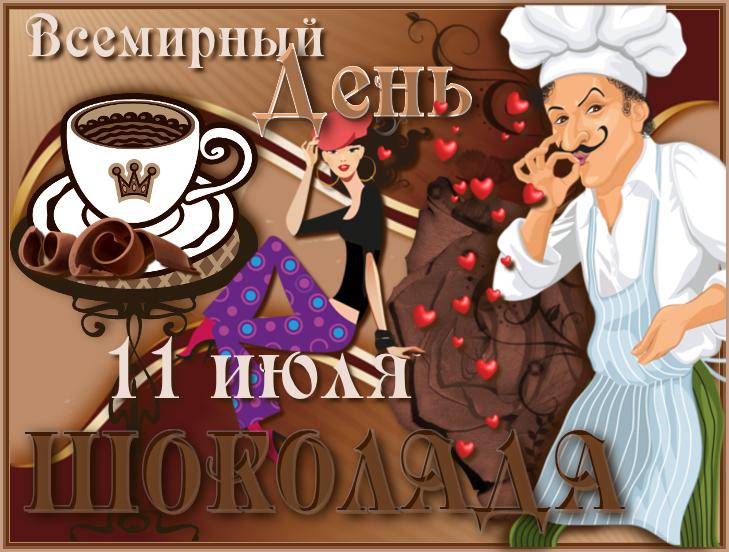 Какой праздник 11 июля в России - всемирный день шоколада