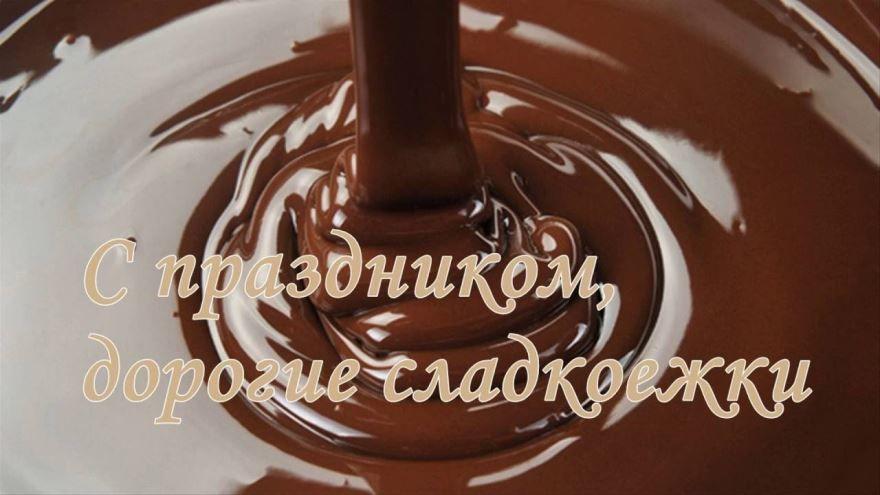 11 июля праздник в 2019 году - всемирный день шоколада