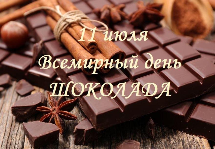 Праздники 11 июля 2019 года в России - всемирный день шоколада