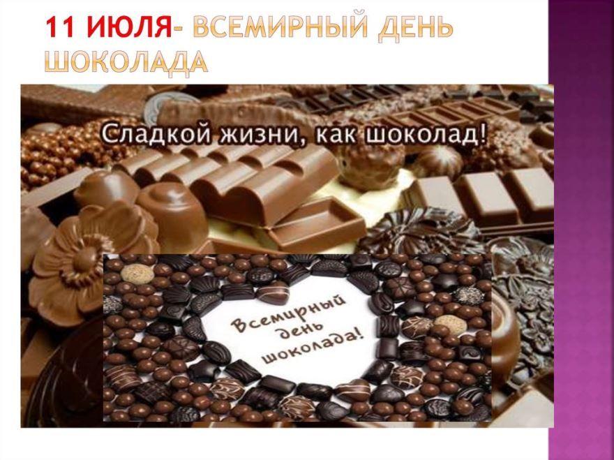 Праздники 11 июля 2019 года - всемирный день шоколада