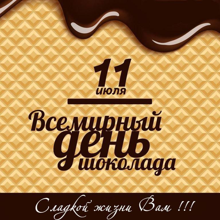 Праздники в России 11 июля 2019 года - всемирный день шоколада