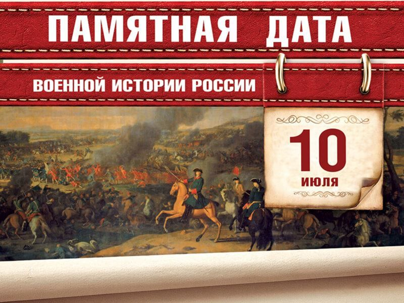 Какой праздник 10 июля в России, в 2019 году?