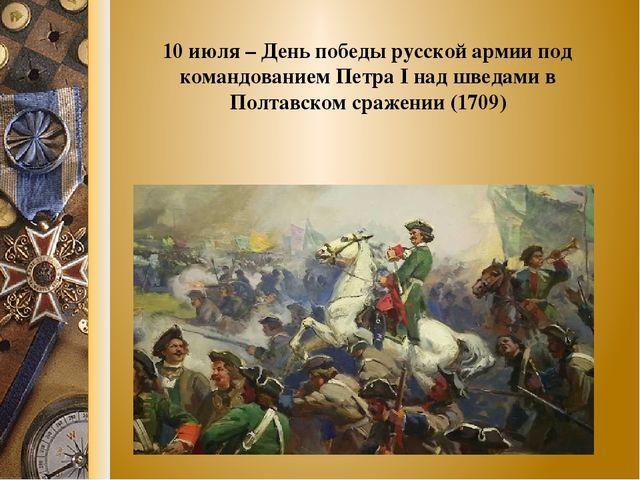 Какой праздник 10 июля в России, в 2019 году - день Победы русской армии в Полтавской битве (1709 г.)