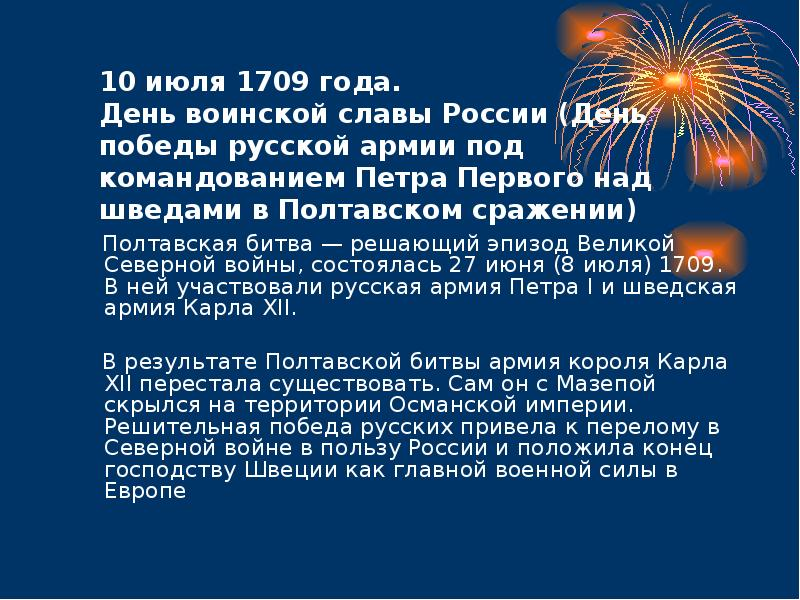 10 июля праздник - день Победы русской армии в Полтавской битве (1709 г.)