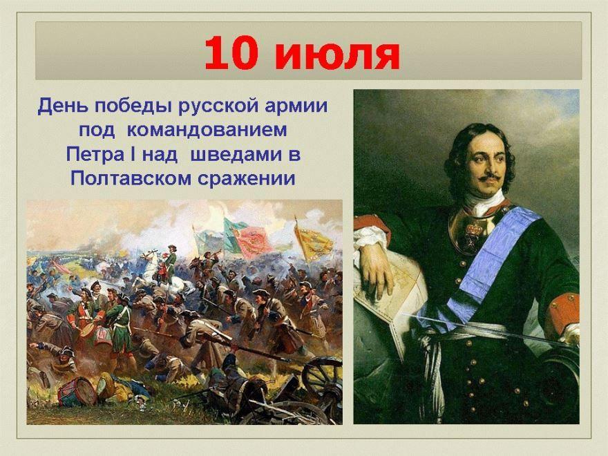 Праздник 10 июля 2019 года - день Победы русской армии в Полтавской битве (1709 г.)