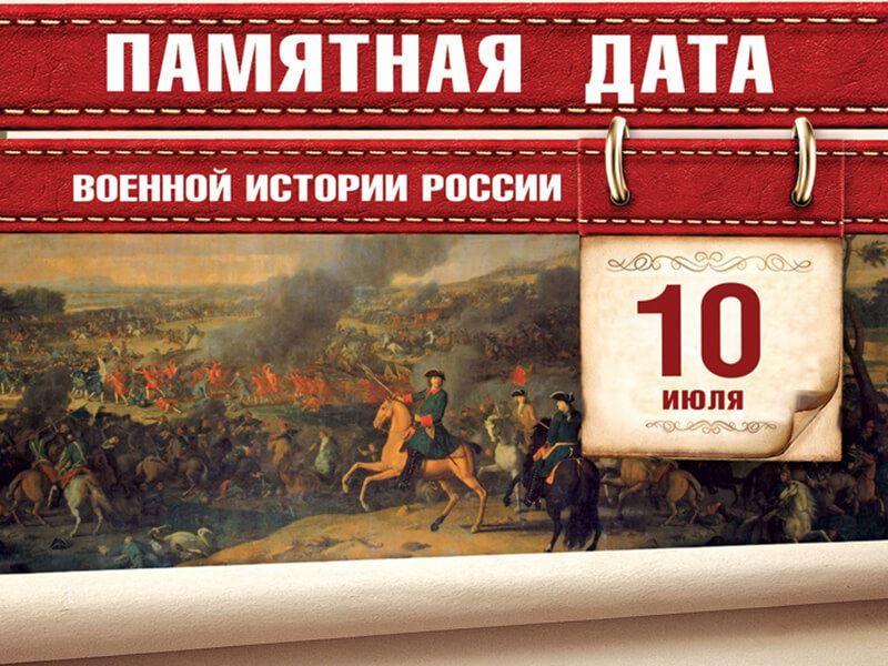 Какой праздник в России 10 июля 2019 года?