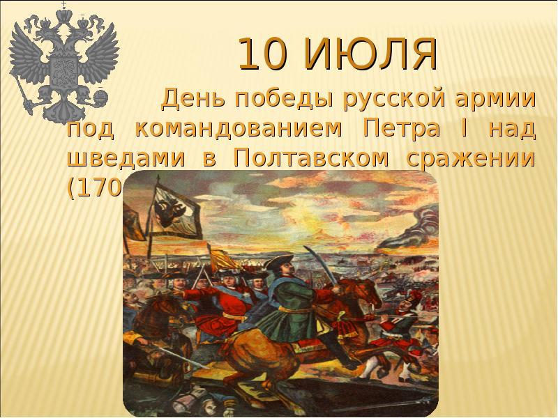 10 июля какой праздник в России - день Победы русской армии в Полтавской битве (1709 г.)
