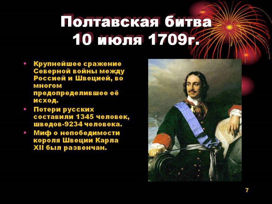 Какой праздник в России 10 июля - день Победы русской армии в Полтавской битве (1709 г.)