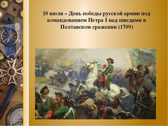 Какой праздник в России 10 июля 2019 года - день Победы русской армии в Полтавской битве (1709 г.)