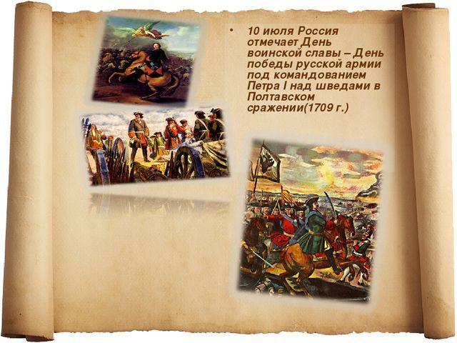 10 июля 2019 года какой праздник - день Победы русской армии в Полтавской битве (1709 г.)