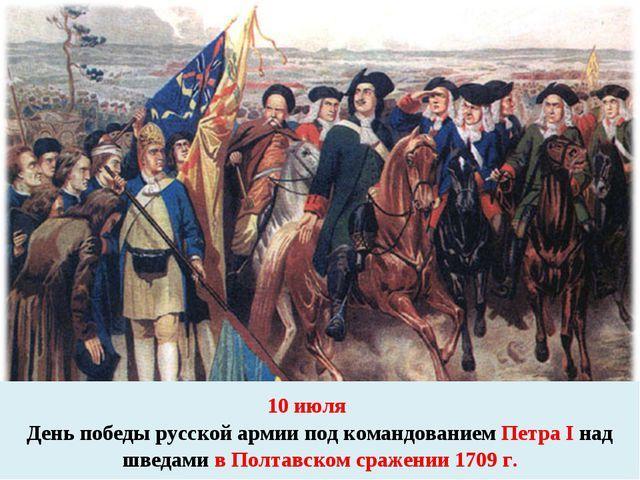 Какой праздник в России 10 июля?