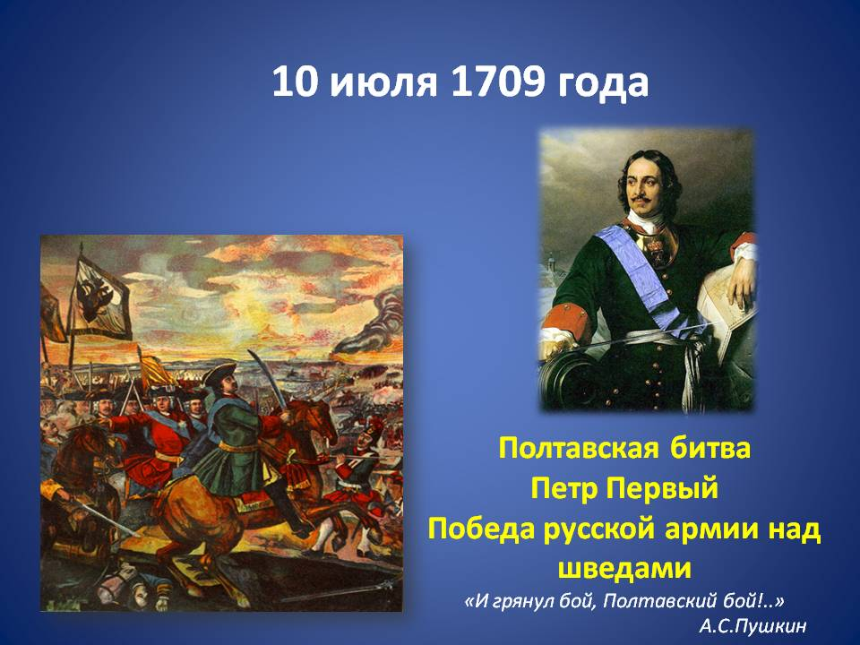 Какой праздник 10 июля в России 2021 года?