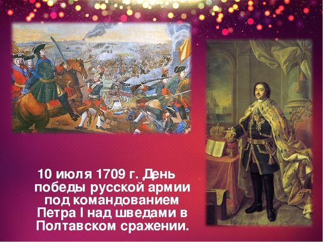 10 июля 2021 года какой праздник в России?