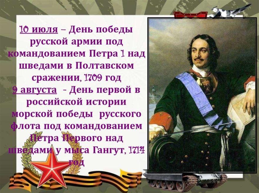 Праздники 10 июля 2021 года в России - день Победы русской армии в Полтавской битве (1709 г.)