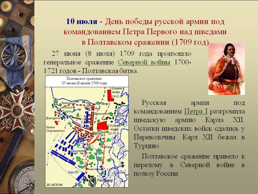 Праздники 10 июля 2021 года - день Победы русской армии в Полтавской битве (1709 г.)