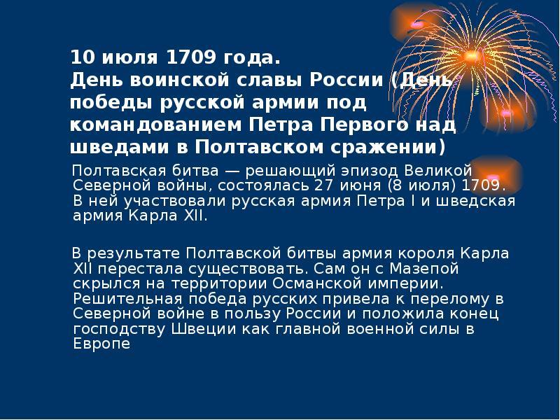 Какой праздник 10 июля 2021 года?