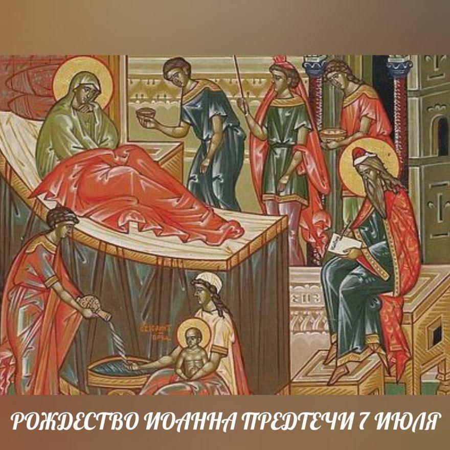 7 июля какой православный праздник в России 2021 года - Рождество Иоанна Крестителя
