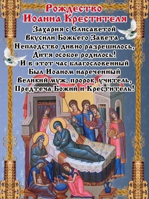 7 июля какой православный праздник в России 2021 года?