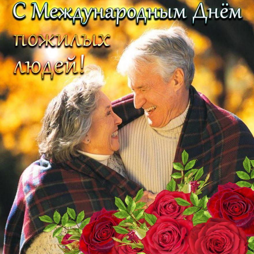 С Днем пожилого человека картинка бесплатно