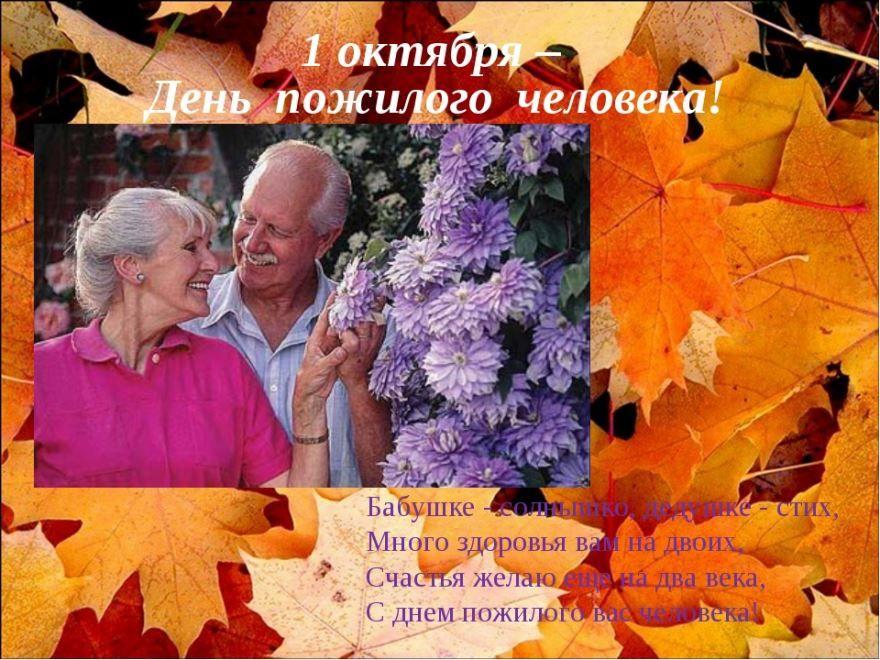Открытка поздравление С Днем пожилого человека
