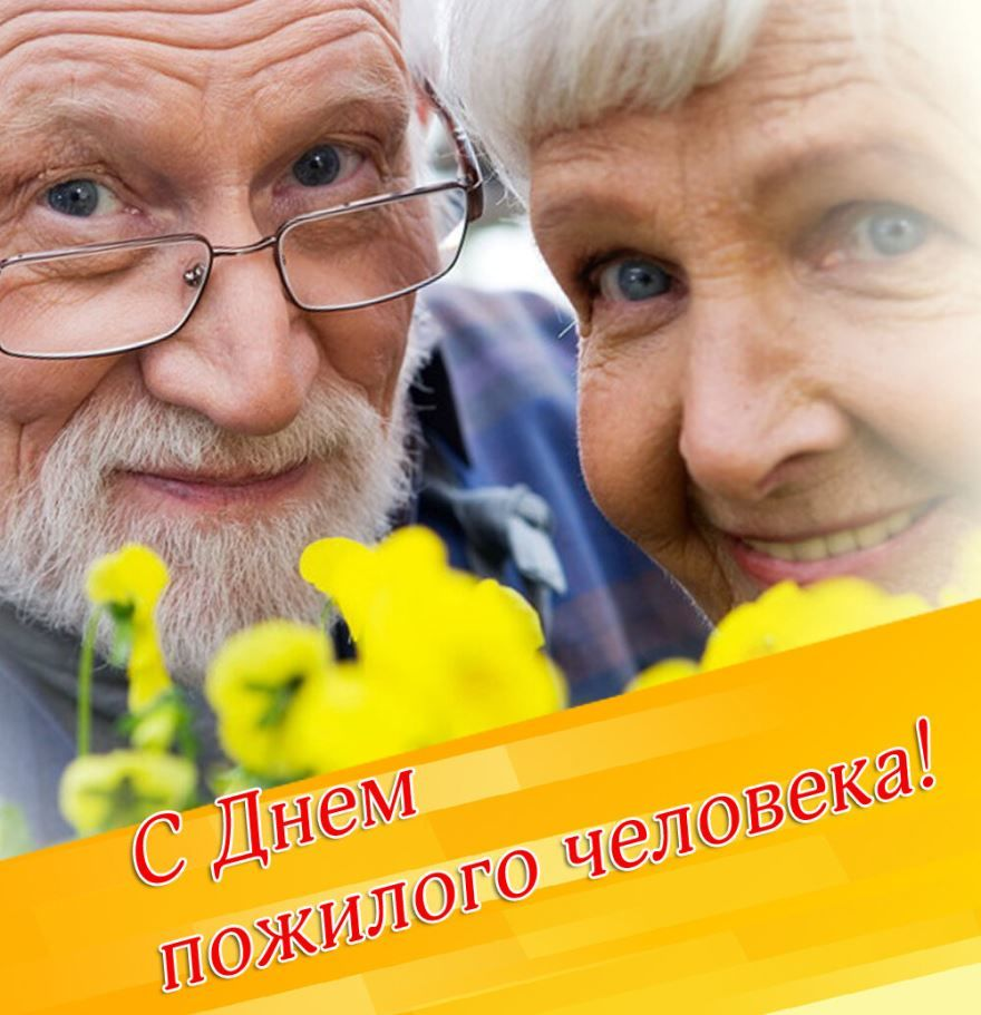 1 октября - День пожилого человека
