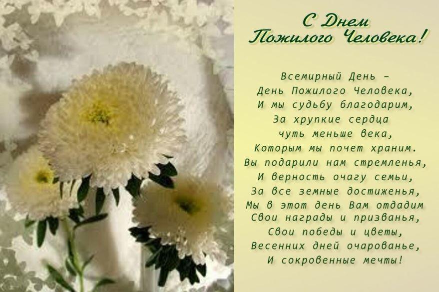 Поздравление С Днем пожилого человека