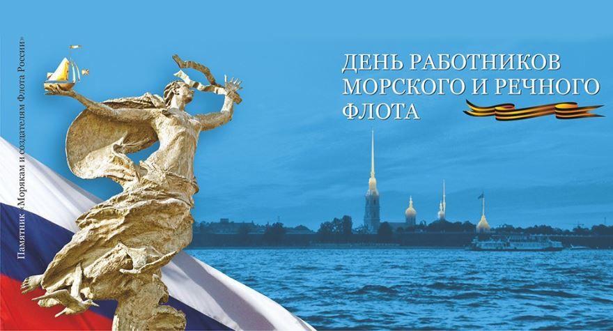 День работников морского и речного флота, открытки